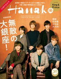 Hanako(ハナコ) 2018年 10月26日号 No.1165 [無敵の大銀座!/King&Prince]