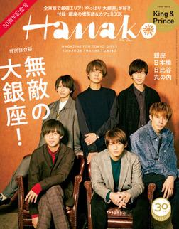 Hanako(ハナコ) 2018年 10月26日号 No.1165 [無敵の大銀座!/King&Prince]-電子書籍