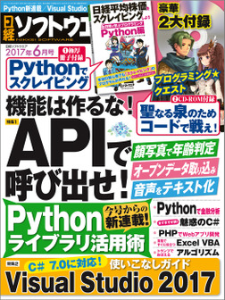 日経ソフトウエア 2017年 6月号 [雑誌]-電子書籍