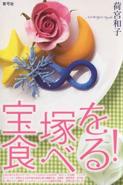 宝塚を食べる!-電子書籍