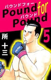 Pound for Pound 5巻