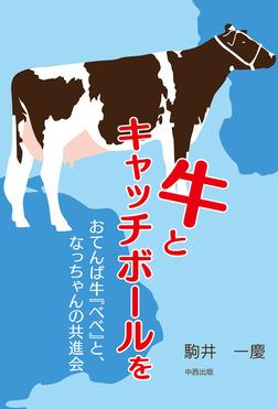 牛とキャッチボールを おてんば牛『べべ』と、なっちゃんの共進会-電子書籍