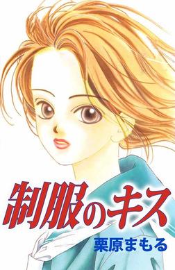 制服のキス-電子書籍