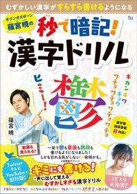 オジンオズボーン篠宮暁の秒で暗記! 漢字ドリル(TJMOOK)