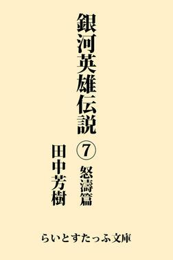 銀河英雄伝説7 怒濤篇-電子書籍