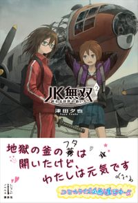 JK無双 2 終わる世界の救い方 電子書籍特典付き