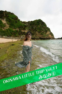 OKINAWA LITTLE TRIP Vol.11 みなみ 6-電子書籍
