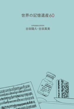世界の記憶遺産60-電子書籍