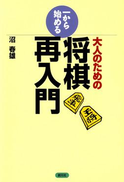 大人のための一から始める将棋再入門-電子書籍