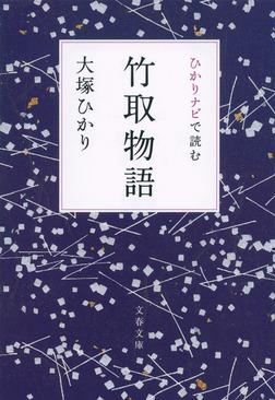 ひかりナビで読む竹取物語-電子書籍