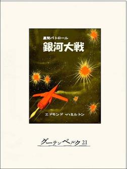 銀河大戦-電子書籍