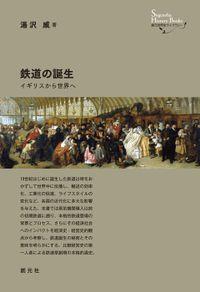 創元世界史ライブラリー 鉄道の誕生 イギリスから世界へ