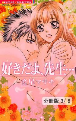 妄想キッス 1 好きだよ、先生…【分冊版3/8】-電子書籍