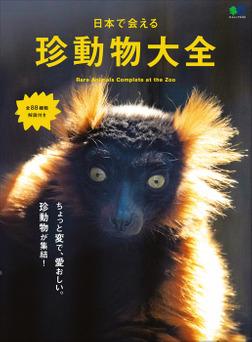 日本で会える珍動物大全-電子書籍