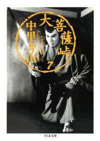 大菩薩峠(7)
