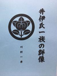 井伊氏一族の群像