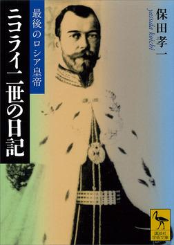 最後のロシア皇帝ニコライ二世の日記-電子書籍