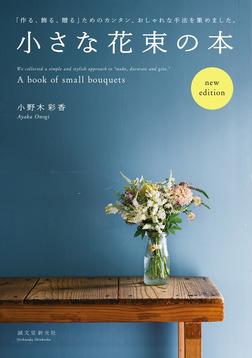 小さな花束の本 new edition-電子書籍