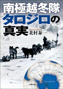 南極越冬隊タロジロの真実-電子書籍