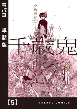 千歳鬼【単話版】 5-電子書籍