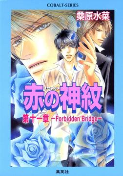 赤の神紋 第十一章―Forbidden Bridge―-電子書籍