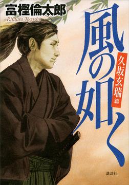 風の如く 久坂玄瑞篇-電子書籍