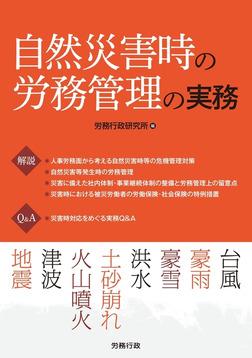 自然災害時の労務管理の実務-電子書籍