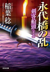 永代橋の乱~剣客船頭(十九)~