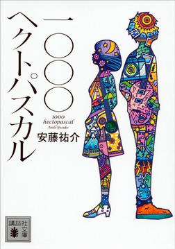 一〇〇〇ヘクトパスカル-電子書籍