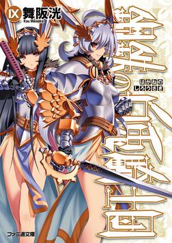 鋼鉄の白兎騎士団IX-電子書籍