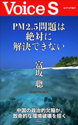 PM2.5問題は絶対に解決できない 【Voice S】 -電子書籍