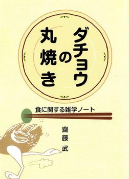 ダチョウの丸焼き : 食に関する雑学ノート-電子書籍