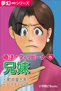 夢幻∞シリーズ 婚活!フィリピーナ15 兄妹-電子書籍