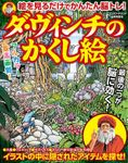 クロスワードランド2020年6月号増刊 ダ・ヴィンチのかくし絵