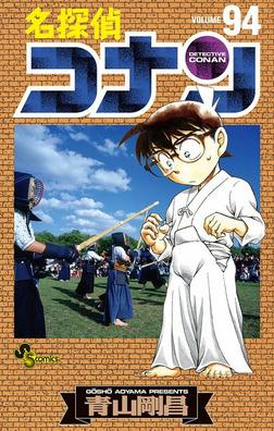名探偵コナン(94)-電子書籍