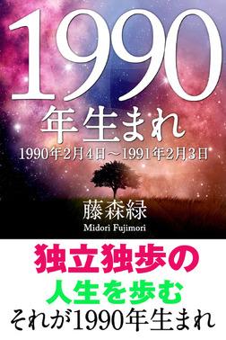 1990年(2月4日~1991年2月3日)生まれの人の運勢-電子書籍