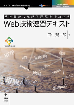 Web技術速習テキスト-電子書籍