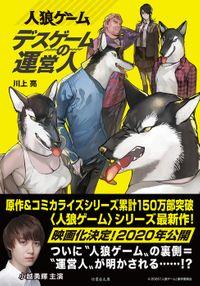 人狼ゲーム/デスゲームの運営人(竹書房文庫)