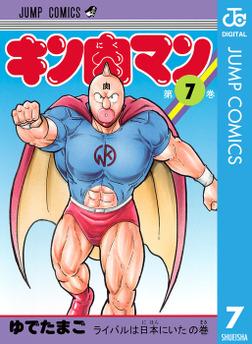 キン肉マン 7-電子書籍