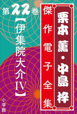 栗本薫・中島梓傑作電子全集22 [伊集院大介 IV]-電子書籍
