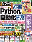 日経ソフトウエア 2020年1月号 [雑誌]