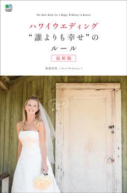 """ハワイウエディング""""誰よりも幸せ""""のルール 最新版-電子書籍"""