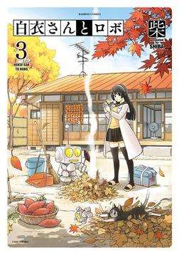 白衣さんとロボ(3)-電子書籍