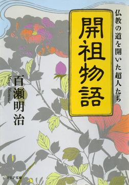 開祖物語 仏教の道を開いた超人たち-電子書籍