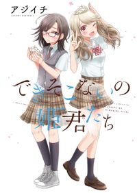 できそこないの姫君たち STORIAダッシュ連載版Vol.4