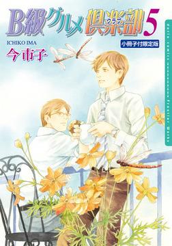 B級グルメ倶楽部5【小冊子付限定版】-電子書籍