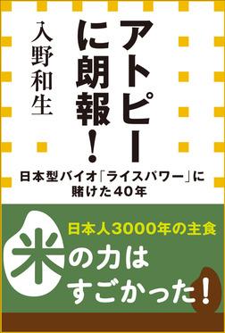 アトピーに朗報!日本型バイオ「ライスパワー」に賭けた40年(小学館新書)-電子書籍
