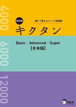 [音声DL付]改訂版 キクタン Basic/Advanced/Super 合本版~センター試験から難関大学入試まで対応した英単語を1冊に網羅!-電子書籍
