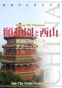 北京008頤和園と西山 ~西太后の愛した「サマー・パレス」