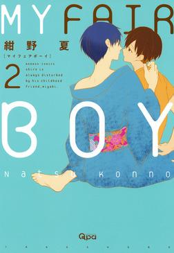 MY FAIR BOY(2)-電子書籍
